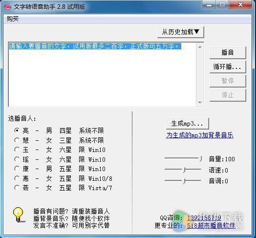 文字转语音助手官方版 v2.8 - 截图1