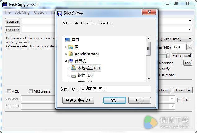 Fastcopy绿色版 V3.25 - 截图1