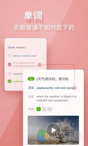 单词日记安卓版 v1.7.104 - 截图1