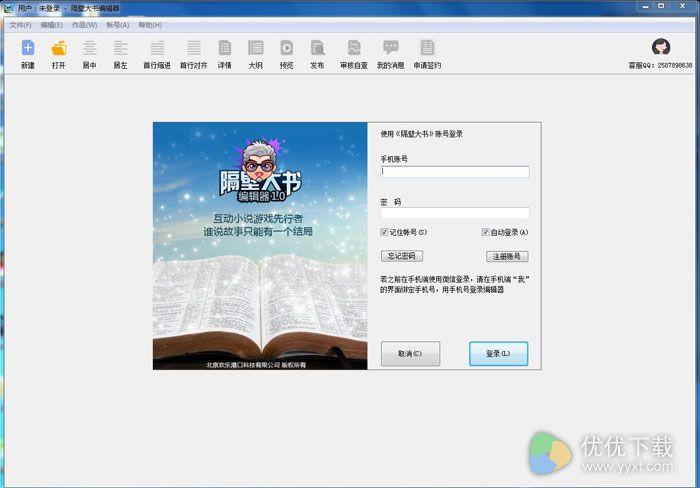 隔壁大书编辑器官方版 v1.0.0.112 - 截图1