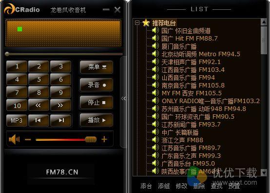 龙卷风网络收音机官方版 V5.8.1610 - 截图1