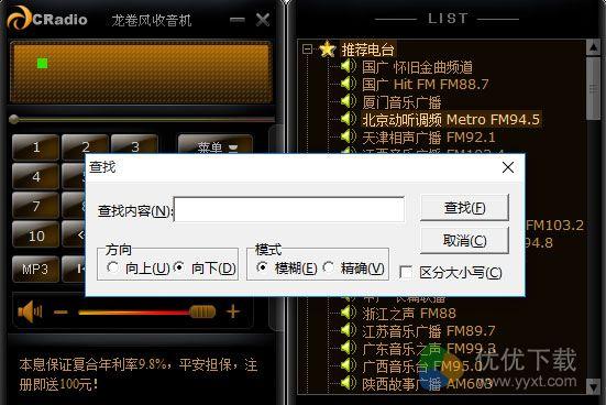 龙卷风网络收音机绿色版 V5.8.1610 - 截图1