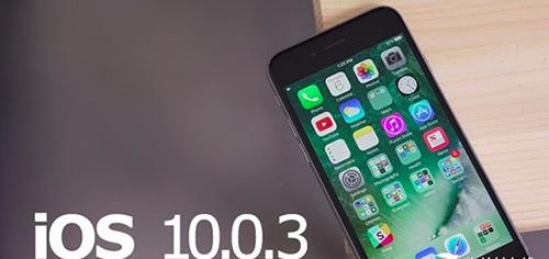 苹果iOS 10.0.3系统更新 修复iPhone7重大漏洞