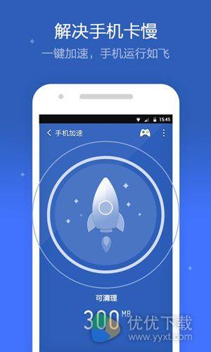 猎豹清理大师(手机优化软件)安卓版 v5.16.2 - 截图1