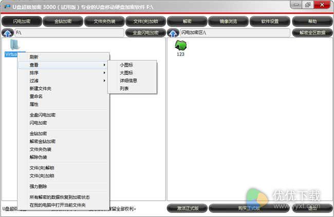 U盘超级加密3000官方版 v7.32 - 截图1