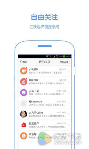 手机百度安卓版 v8.0 - 截图1