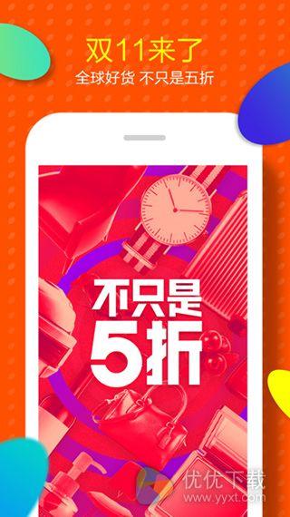 淘宝iOS版 V6.1.0 - 截图1