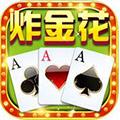 欢乐炸金花iOS版 V3.8.0