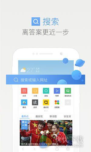 QQ浏览器安卓版 v7.0.2.2785 - 截图1