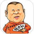 郭德纲精选集iOS版 V1.3.2