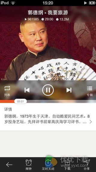 郭德纲精选集iOS版 V1.3.2 - 截图1