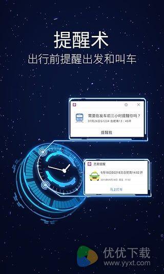 灵犀语音助手安卓版 v4.0.2540 - 截图1