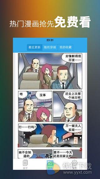 幽默大师iOS版 V1.6 - 截图1