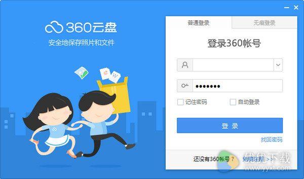 360云盘官方版 v6.6.0.1307 - 截图1