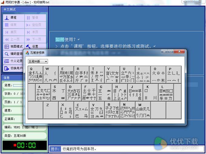雨阳打字通官方版 V1.0 - 截图1