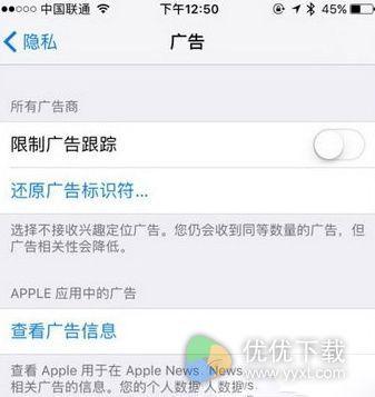 苹果ios10限制广告跟踪设置方法