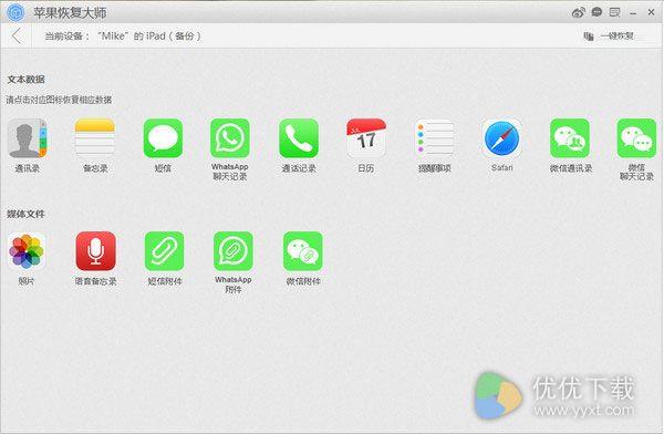 苹果恢复大师官方版 v1.8.3 - 截图1
