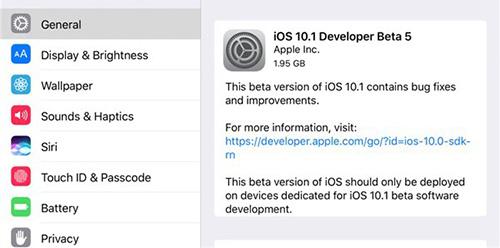 iOS10.1 Beta5升级教程