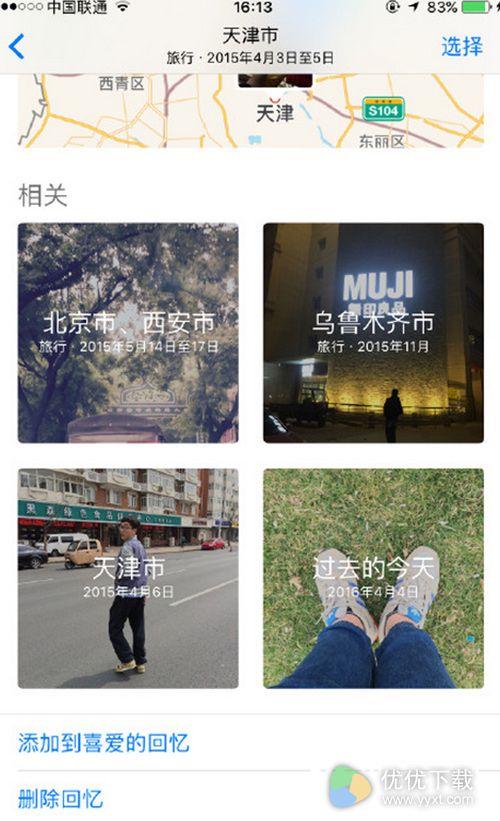 iOS10照片无回忆功能使用教程6