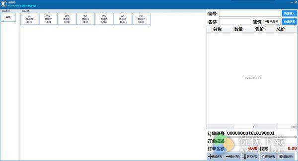 云创商家系统官方版 v1.0.0.3 - 截图1