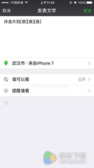iPhone7朋友圈小尾巴设置教程4