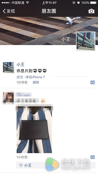 iPhone7朋友圈小尾巴设置教程5