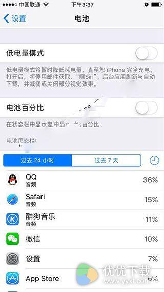 iPhone7低电量模式开启教程3