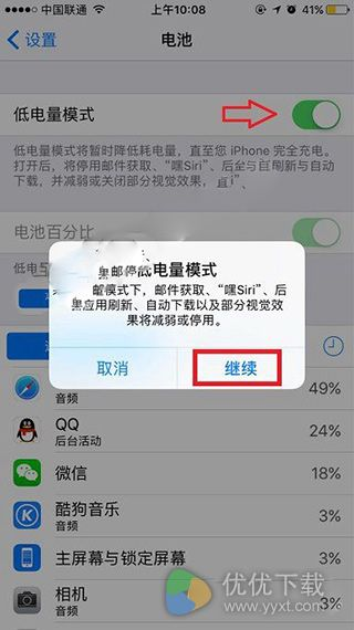 iPhone7低电量模式开启教程4
