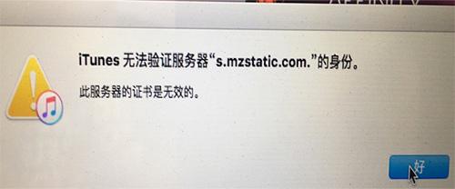 itunes无法验证服务器s.mzstatic的身份解决办法