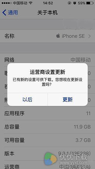 iPhone运营商设置更新详细解释1
