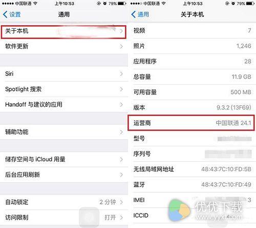 iPhone运营商设置更新详细解释2