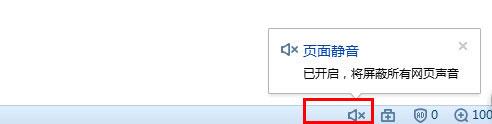 搜狗浏览器打开网页没有声音怎么办2