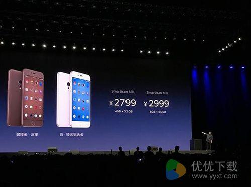 锤子M1发布会 拥有罗永浩最大诚意的性价比手机3
