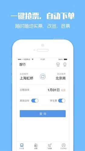 智行火车票安卓版 v3.8.1 - 截图1