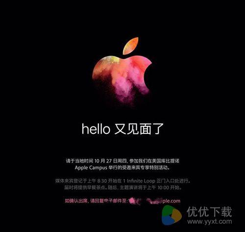 苹果宣布新一代MacBook Pro/Air发布时间确定 又是10月17日3