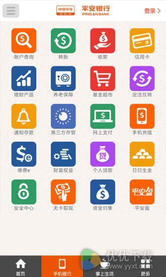 平安口袋银行安卓版 v2.6.9 - 截图1