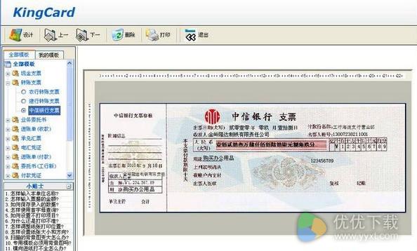 金卡支票打印软件免费版 v1.6.1029 - 截图1