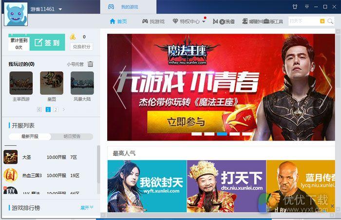 迅雷游戏盒子中文版 V3.1.4.0160 - 截图1