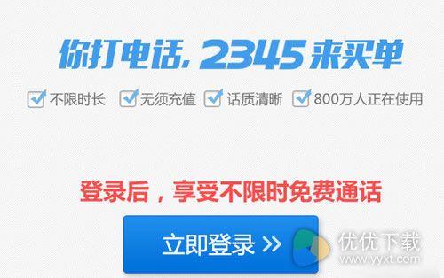 2345加速浏览器怎么免费打电话2