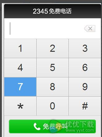 2345加速浏览器怎么免费打电话5