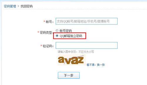 qq邮箱独立密码忘记了怎样找回2