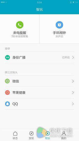 小米运动iOS版 V2.2.4 - 截图1