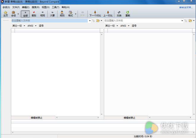 Beyond Compare 4 文件对比工具 v4.1.9 - 截图1
