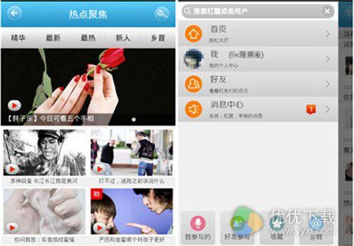 抬杠app测评:引爆大众观点碰撞3