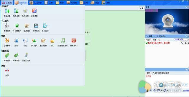 优因云会议官方版 v3.2.31 - 截图1