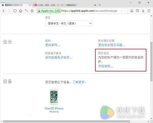 Apple ID账户两步验证开通教程2