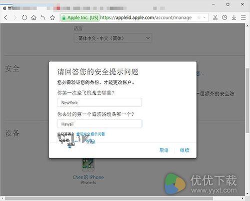 Apple ID账户两步验证开通教程3