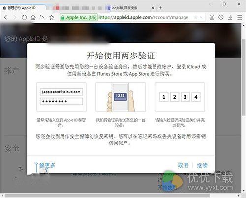 Apple ID账户两步验证开通教程4
