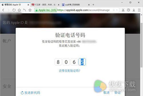 Apple ID账户两步验证开通教程6