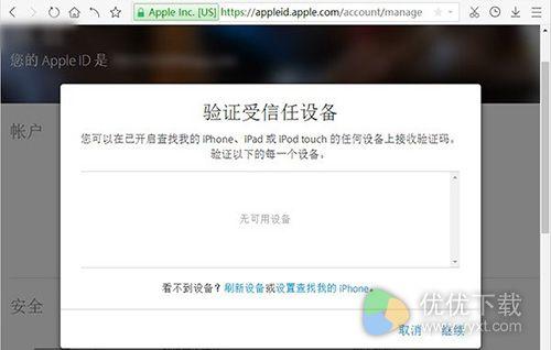 Apple ID账户两步验证开通教程7